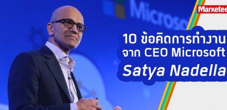 """10 ข้อคิดการทำงาน จาก CEO MICROSOFT """"SATYA NADELLA"""""""